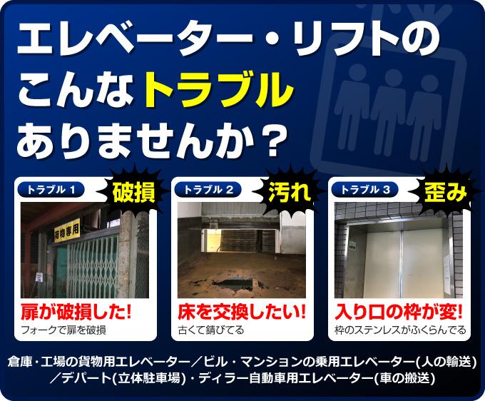 エレベーター・リフトの故障、トラブルの例