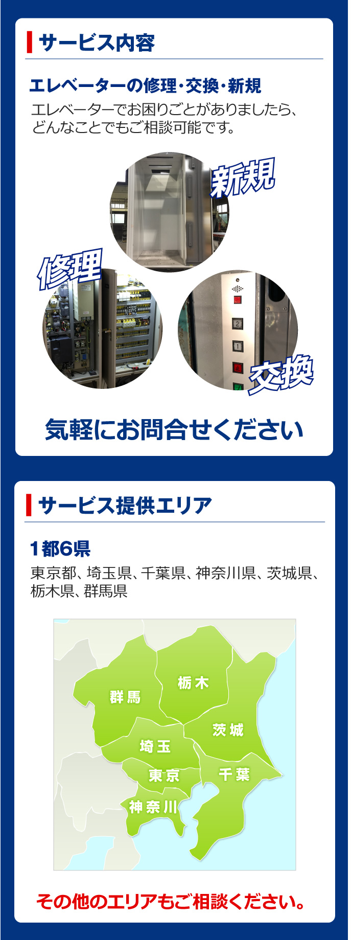 エレベーターの修理、リニューアル、新規設置などの料金について、まずはご相談下さい。